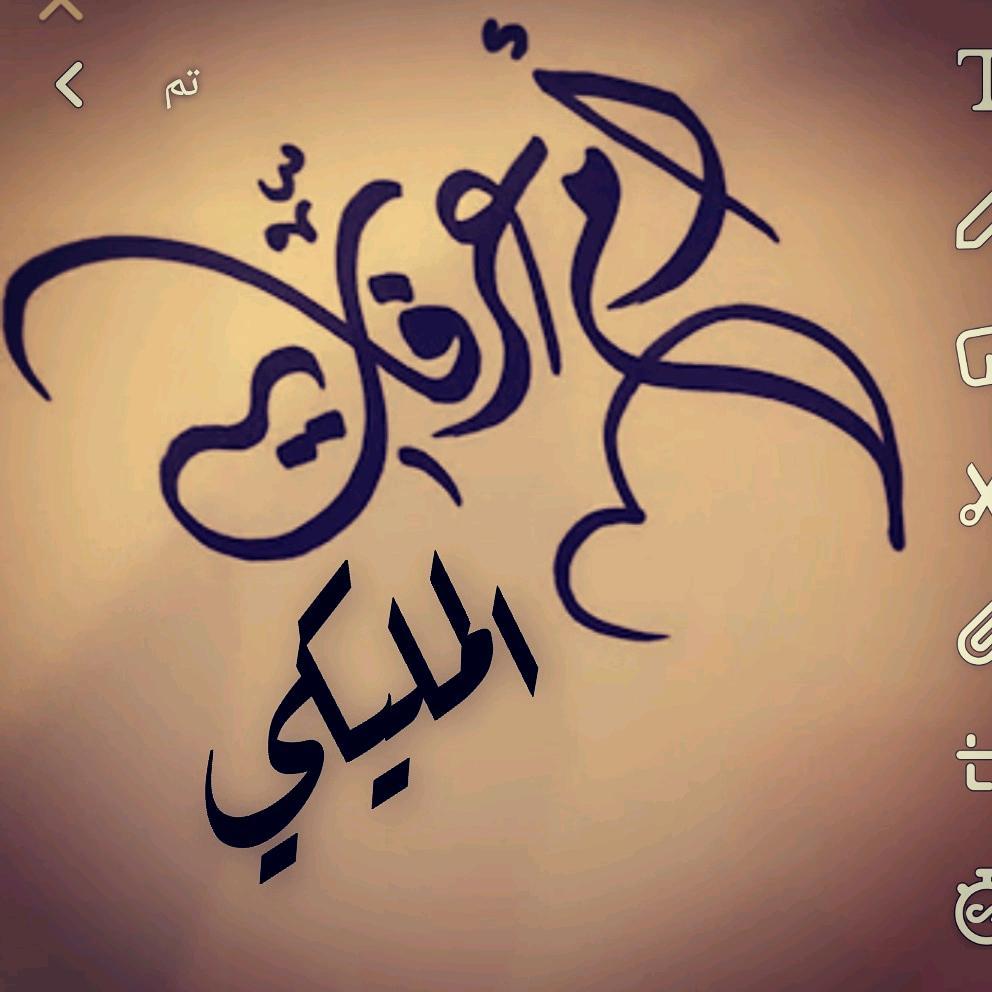 أم عرفات المليكي TikTok avatar