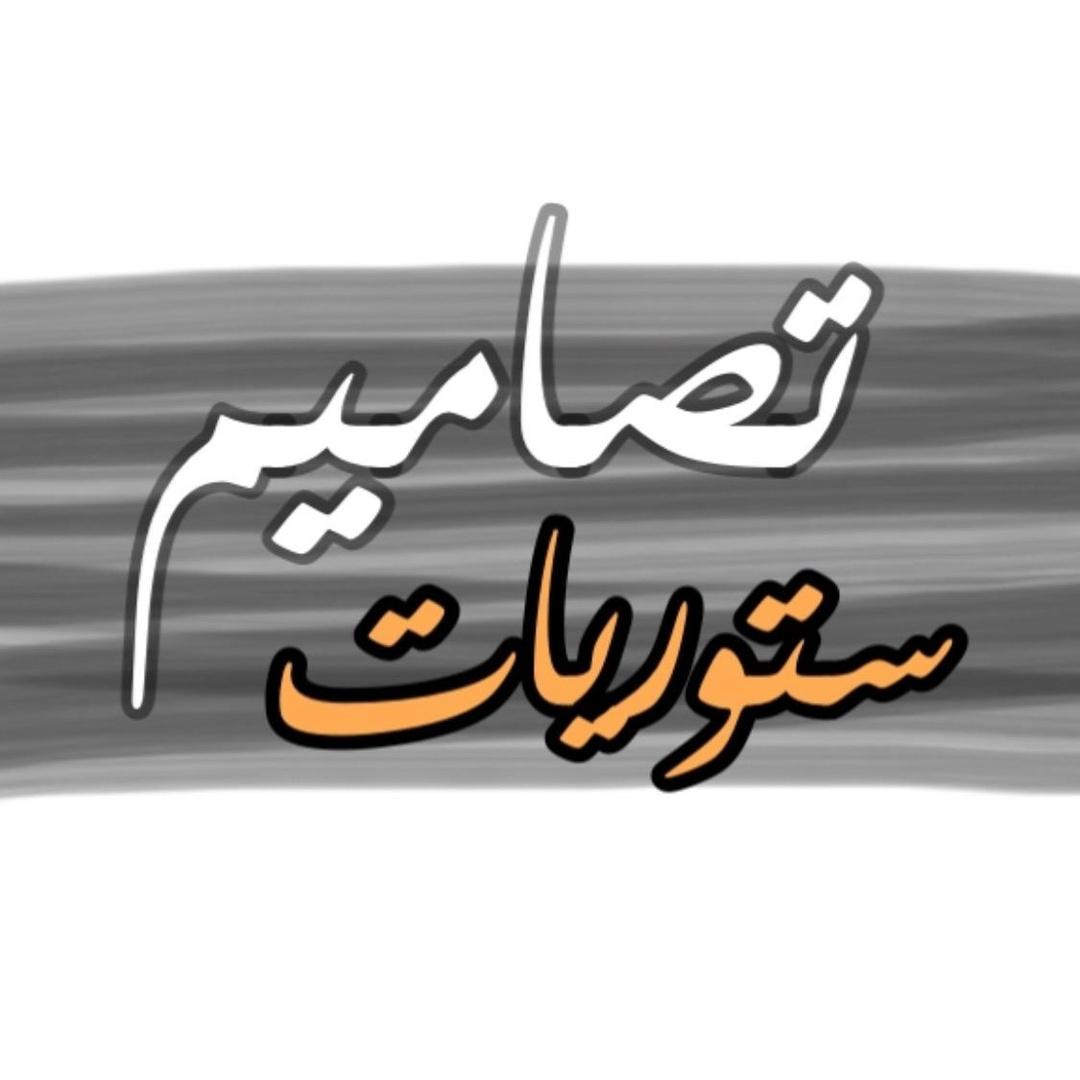 سجاد السالم TikTok avatar